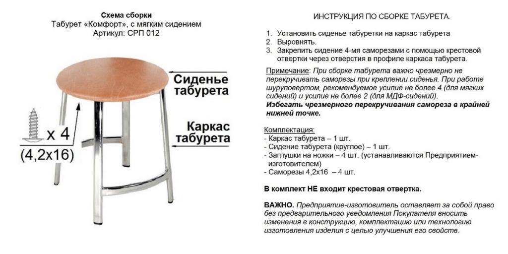 Инструкция по сборке табуретки